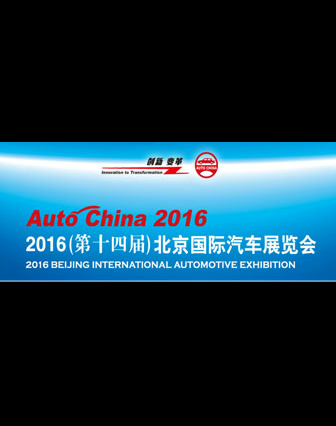 auto-china-2016-expanded