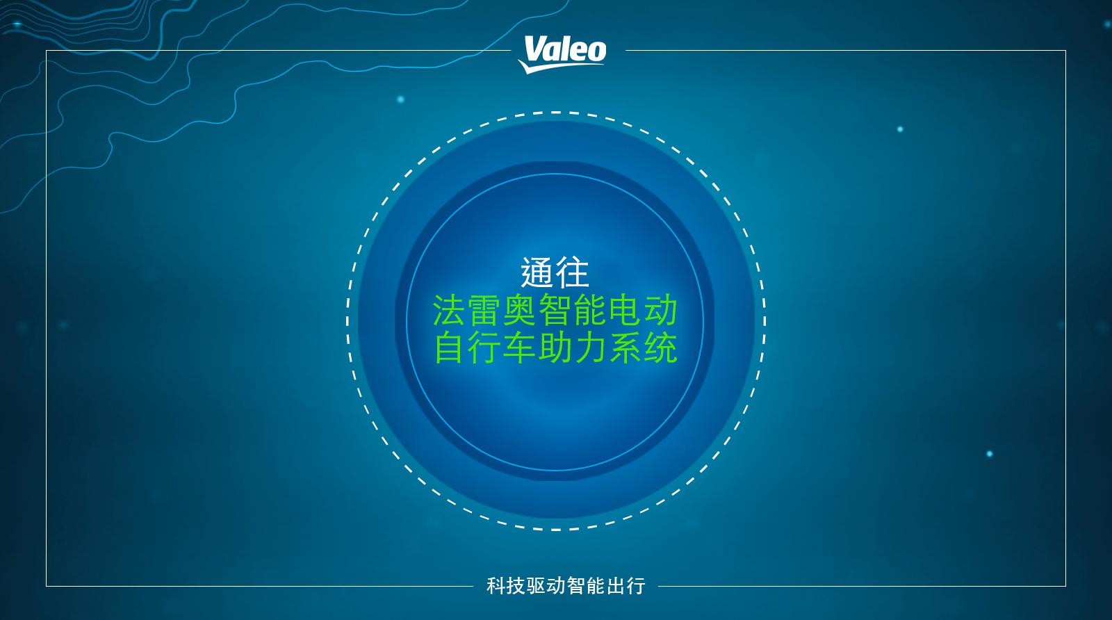 VALEO_Ebike_chinese_version